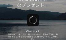 定価600円のプロ向けカメラアプリ『Obscura 2』がApple Storeで無料配布中
