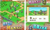 通常600円のRPGにある村をつくる『冒険ダンジョン村』が120円に、iOSアプリ値下げ情報 2018/8/10