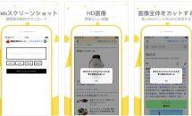 通常240円のウェブサイト保存『画面メモ!キャプチャーブラウザ 100』などが無料に、iOSアプリ値下げ情報 2018/8/11