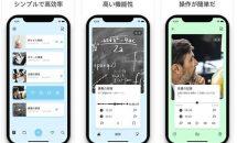 通常480円のタグ・画像で音声管理『ボイス-メモ』などが無料に、iOSアプリ値下げ情報 2018/8/15