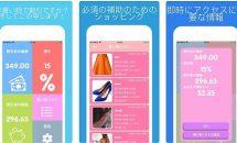 通常600円の割引率や買い物リスト管理『割引計算機 + ショッピングリスト』などが無料に、iOSアプリ値下げ情報 2018/8/18