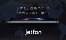 日本初クラウドSIM搭載スマホ『jetfon』の発売日が決定、8/28販売開始