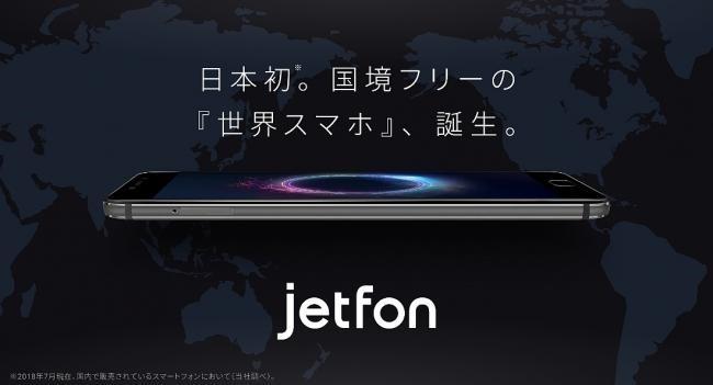 jetfon-news-20180820