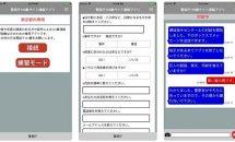 スマホ向け110番アプリ、来年度から全国で導入へ/写真送信・GPS位置通知