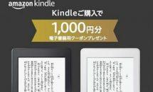 電子書籍リーダーKindleシリーズ購入で1000円分クーポン配布中
