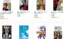 8/30まで、電子書籍が75%OFF『KADOKAWA Kindle限定75%OFFセール』開催中