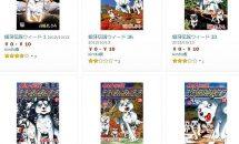8/26まで、電子書籍が98%OFF「銀牙伝説ウィード」1~50巻 10円キャンペーン開催中