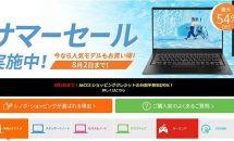 Lenovoサマーセールは8/2まで、ThinkPadなど最大54%OFFで値下げ中