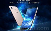 ASUS ZenFone Max(M1)(ZB555KL)発表、5.5型で38日間バッテリーなどスペック・価格・発売日