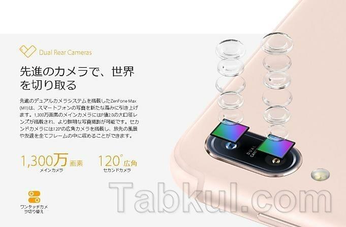 ASUS-ZenFone Max-M1-ZB555KL.02