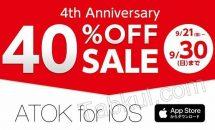 『ATOK for iOS』4周年記念セール、本日より40%OFFで販売中–iOS12対応も発表