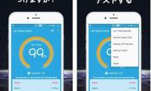 通常220円のWiFi信号強度計『WiFi Signal Strength Meter Pro(No Ads)』などが0円に、Androidアプリ値下げセール 2018/9/14