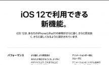 iOS 12配信開始、iPhone 5s/iPad Airから全て高速化やARアプリ「計測」/Siriショートカット提供など