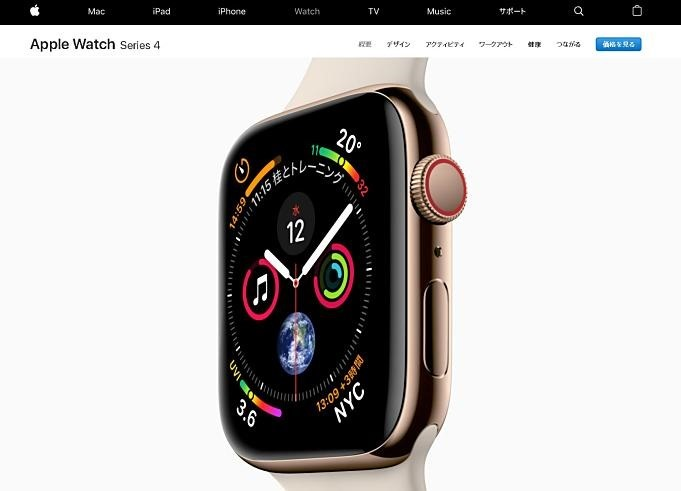 Apple-watch-S4