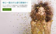 DELL製PCが1万円台~、「年に一度のデル祭り」開始–個人・法人向けキャンペーン