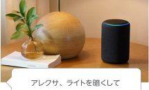 アマゾンが『Echo Plus (エコープラス) 第2世代』発表、最大11000円OFFキャンペーン・発売日・価格