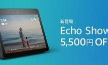アマゾンが10.1型『New Echo Show』発表、記念セールで8671円OFF–発売日・価格