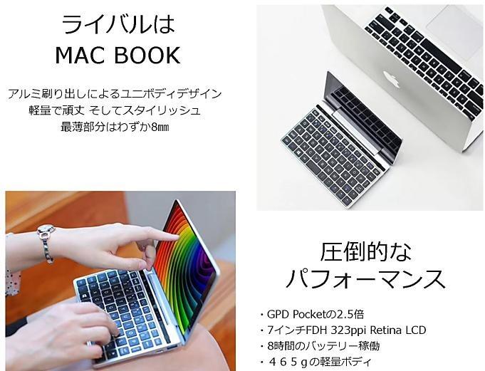 GPD-Pocket-2