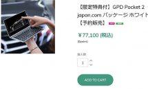 GPD Pocket 2の特典付きパッケージが国内発売、128GBポータブルSSDなど価格・発売日