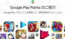 Googleが日本独自のポイントプログラム「Google Play Points」発表、会員ステータスやポイント獲得方法など