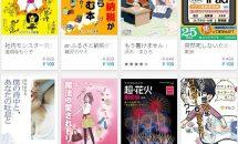 Google Playで電子書籍100円セールやラノベ300円セール実施中