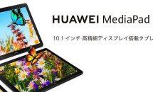 10.1インチHUAWEI MediaPad T5発表、LTEモデルが26800円など価格・スペック・発売日
