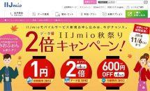 IIJmio、秋祭り データ量2倍キャンペーン延長とSIMカード追加・変更の手数料2000円OFFキャンペーン発表