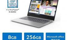 数量限定:メモリ8GBに256GB SSDで8.9万円などLenovo ノートパソコン5機種がAmazon特選タイムセールで特価に
