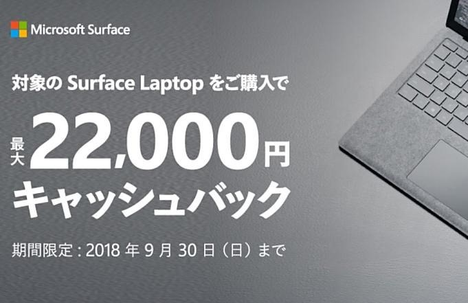 Microsoft-Sale-20180907