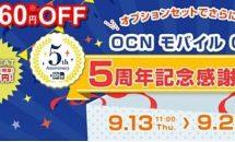 DSDS/5型FLEAZ BEATが55円、OCN モバイル ONE 5周年記念セール開始