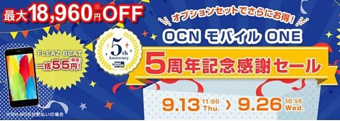 OCN-sale-20180913