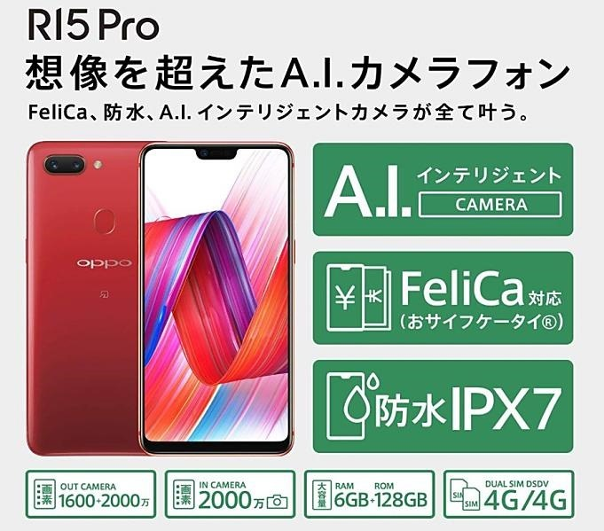 OPPO-R15-PRO-20180928