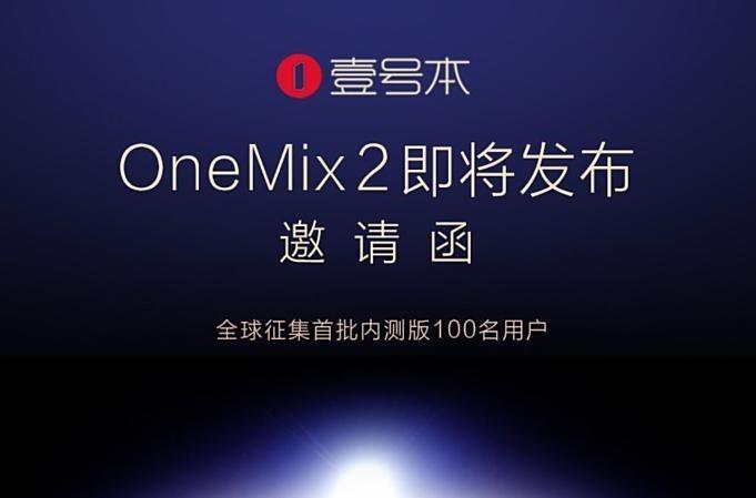 One-MIx-2-news-20180929