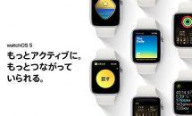 WatchOS 5配信開始、トランシーバーやHey Siriの終了など