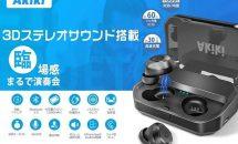 (終了)9/19限り、IPX7防水のAkiki完全ワイヤレスイヤホン(技適認証済)が特選セールで3984円にまで値下げ中―Amazonタイムセール