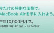 期間限定:ビックカメラで「MacBook Air」が10,000円OFFに
