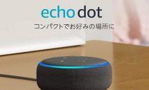 Echo Dotが2台まとめ買いで1台無料に、5980円OFFキャンペーン