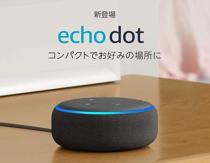 echo-dot-2018model