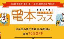 9/27まで電子書籍が最大70%OFF『幻冬舎 電本フェス』開催中