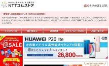 NTTコムが本日11時より人気スマホ『超SALE』開催へ、上半期の感謝セール