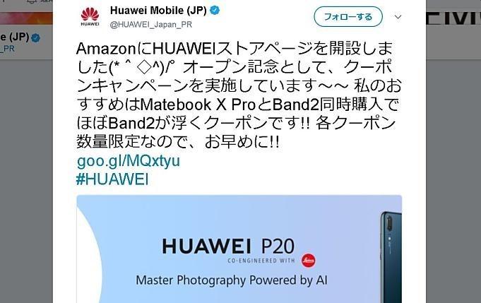 huawei-news-20180913