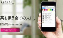 (北海道地震の被災者支援)通常5800円の処方薬を検索『薬速データ 2018』が無料に、iOSアプリ値下げ情報 2018/9/9