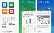 通常2400円のオフィス文書『OfficeSuite PRO Mobile Office』などが無料に、iOSアプリ値下げ情報 2018/9/19