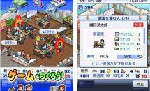 通常600円のゲーム会社経営『ゲーム発展国++』が120円に、iOSアプリ値下げ情報 2018/9/21