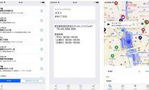 通常120円の全国32ブランドのファミレス地図検索『Famicagoファミレスマップ』などが無料に、iOSアプリ値下げ情報 2018/9/23