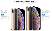 (4日間限定)iPhone XS/iPhoen XRに7万円キャッシュバック案件 #SoftBank #MNP