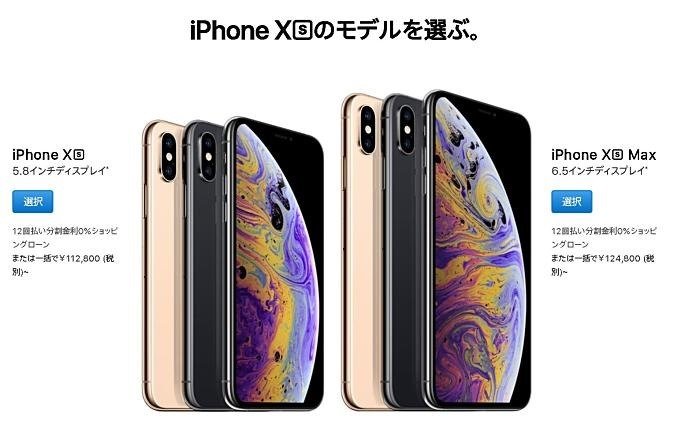 iPhone-Xs-price-20180916