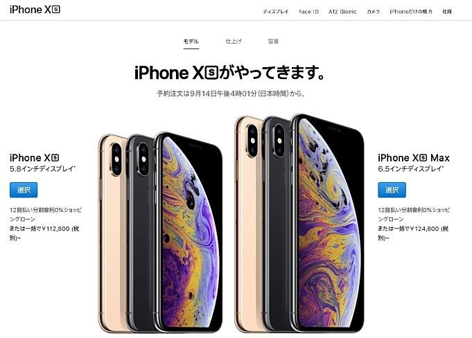 iphone-Xs-Xs-Max-Price