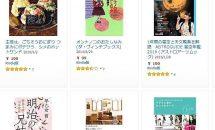 9/20まで、電子書籍の『100円均一!秋のオトク本フェア』開催中