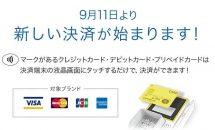 Visaのタッチ決済、ローソン全国1.4万店舗で利用可能に/動画